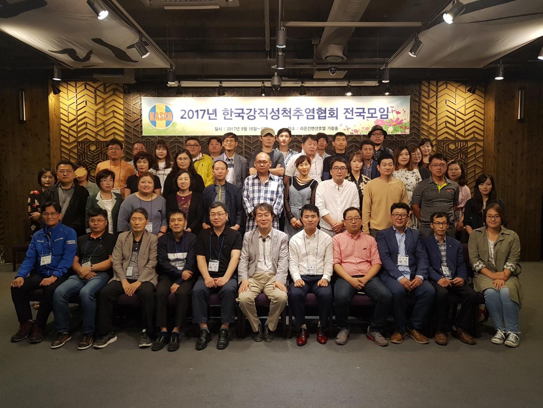 2017년 전국모임 단체사진.jpg